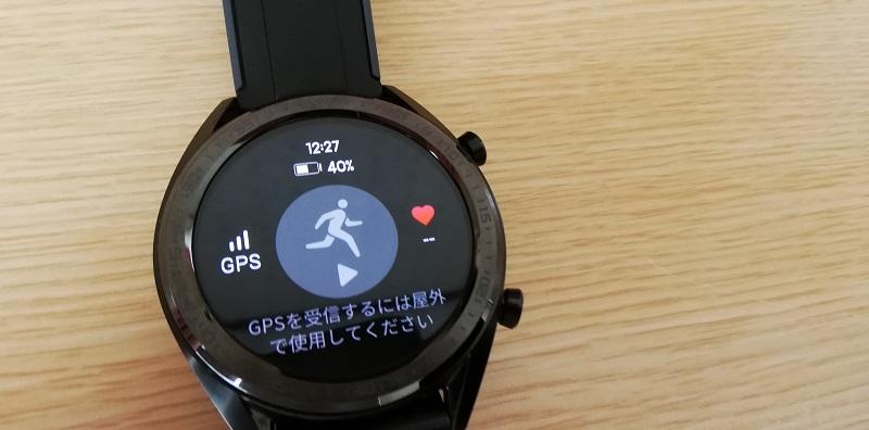 ファーウェイウォッチGT。GPSが受信できない