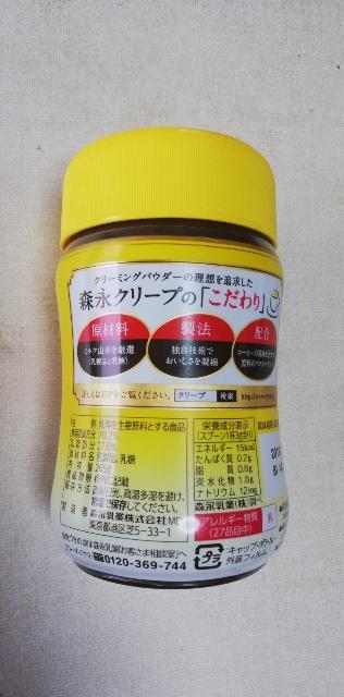 森永スキムミルクの代用にクリープがおすすめ!