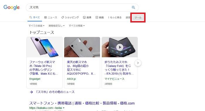 グーグル検索です。