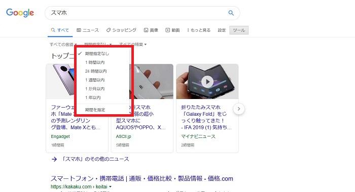 グーグル検索です。ツールを押しました