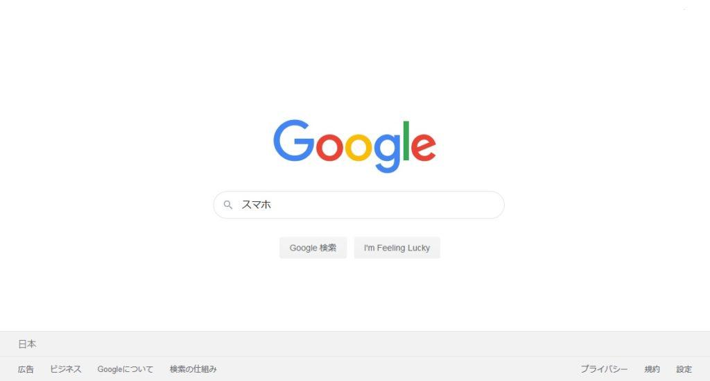 グーグル検索です。スマホと入力しました