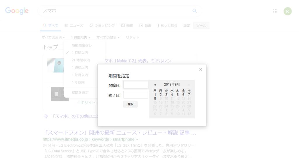 グーグル検索です。期間を指定しての検索もできます。
