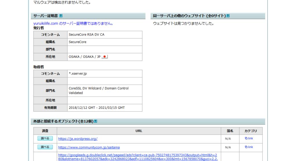使われているサーバーを調べるサイト このように表示されます