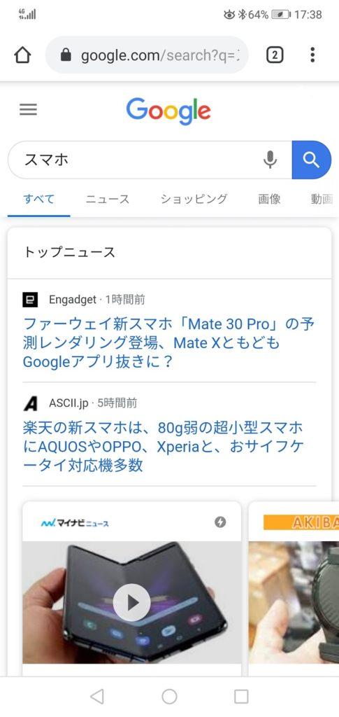 グーグル検索スマホ版です