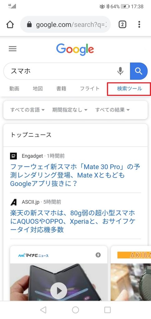 グーグル検索です。検索ツールを選ぶ