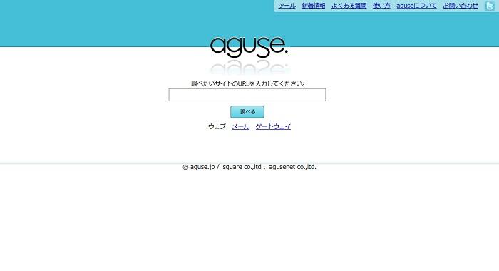 使われているサーバーを調べるサイト