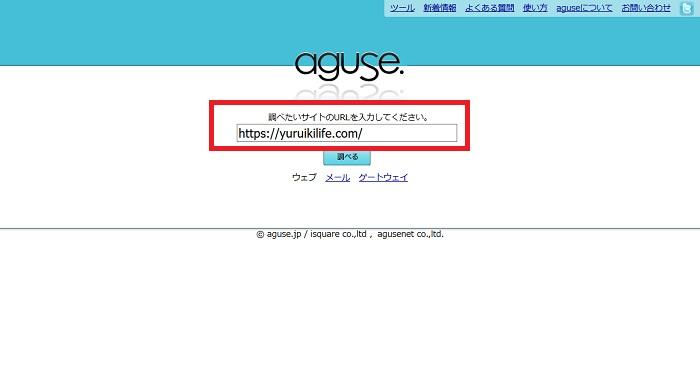 使われているサーバーを調べるサイト このように入力します