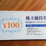 博多ん丸【トリドール株主優待券】が使える【とんこつラーメン】店