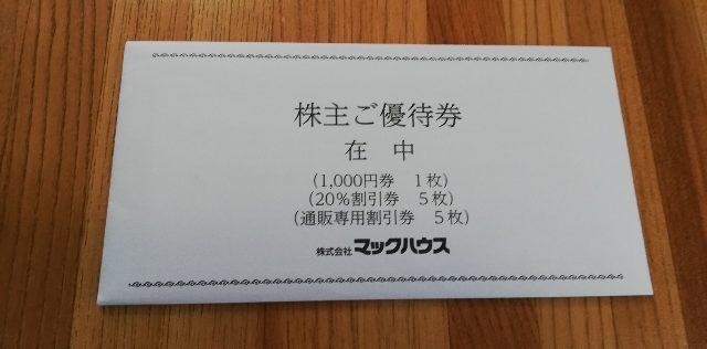 マックハウス【株主優待】お得な【年2回】優待の内容と使い方!