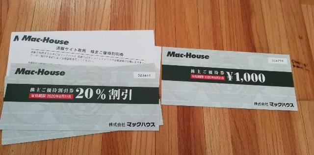 【マックハウス株主優待】お得な年2回の優待内容!
