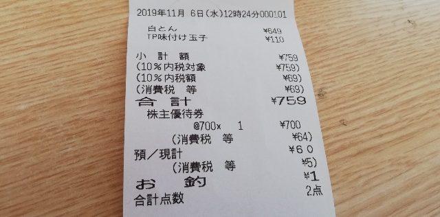 トリドール優待券を博多ん丸で使って食べてきた!