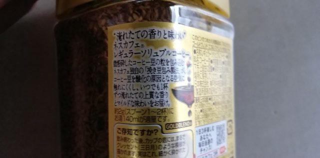 普段飲んでいる「インスタントコーヒー」の濃さが、ラベル通りの約2gコーヒーでお湯140mlで飲んでいます。