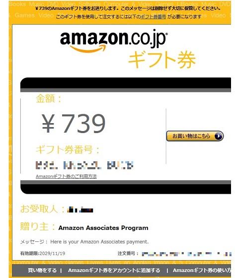 Amazonアソシエイトで初報酬受け取り!【ギフト券】