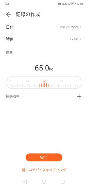 体重の管理ができます。手動又は、デバイスでの管理です。