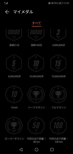 他のメダル