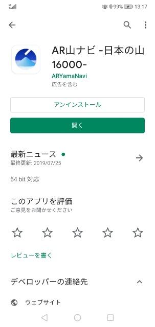 【あの山はなんだ?】が分かるスマホのアプリ!