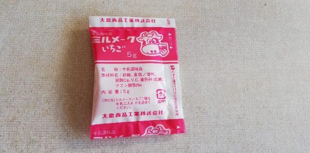 【ミルメークレシピ】ホームベーカリーでミルメークいちご食パン!