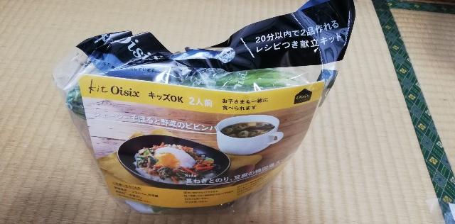 【kit】ジューシーそぼろと野菜のビビンバ【時短料理】