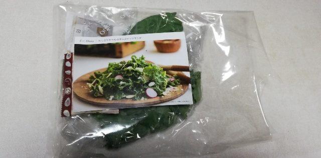 食材お試し①[Kit]たっぷりケールのチーズナッツサラダ