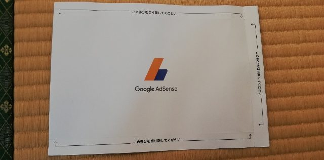 【グーグルアドセンス】PINコード到着!【到着】に何日かかる?
