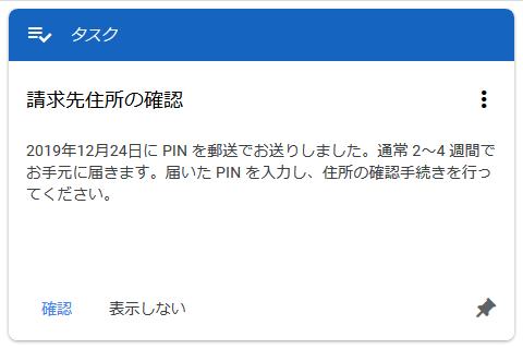 【グーグルアドセンス】PINコード到着!