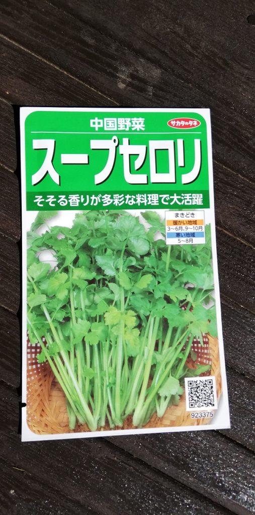 こちらの「サカタのタネ」の「スープセロリ」の種をまきました。