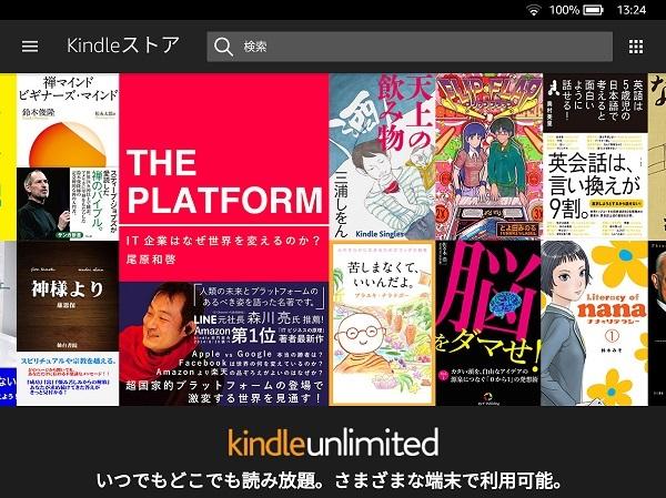 Kindle Unlimitedの本の探し方!まるで【一人図書館】
