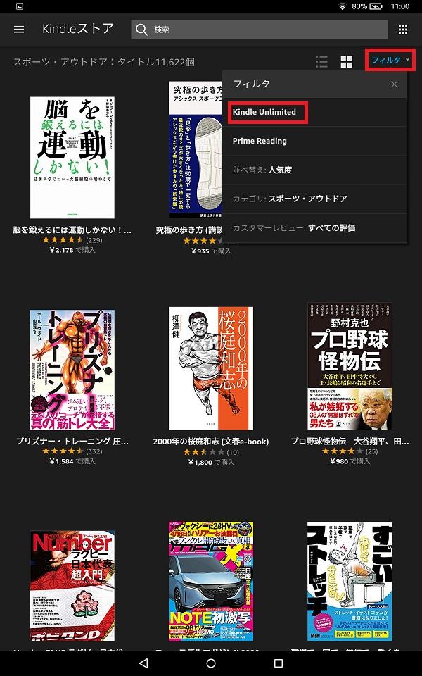 「フィルタ」を選択して「Kindle Unlimited」を選択します。