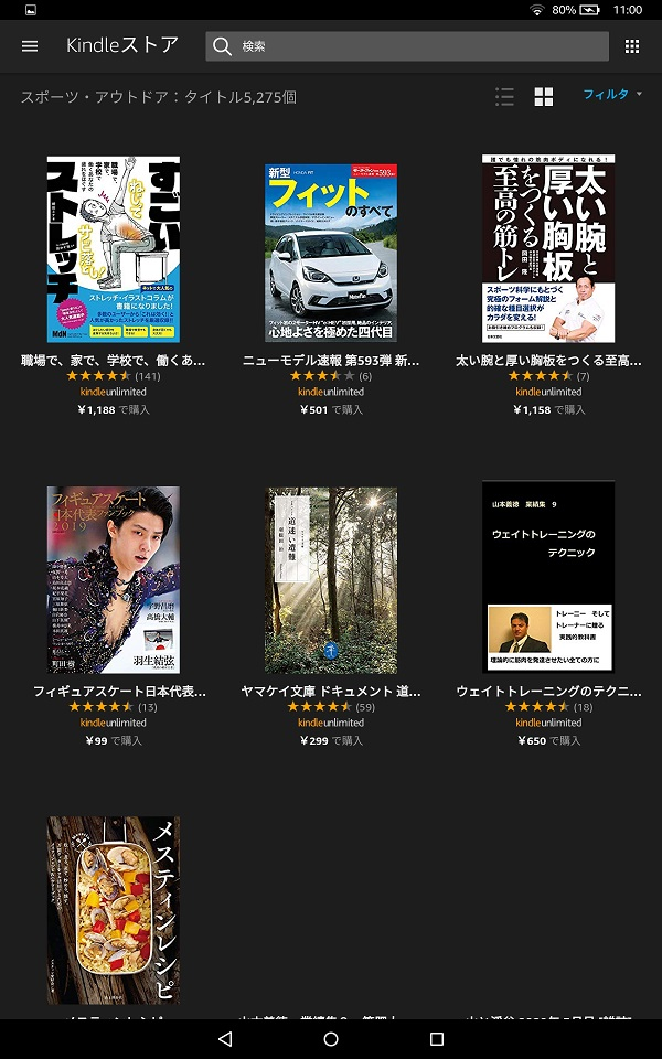 「Kindle Unlimited」読み放題の本だけが表示されました。