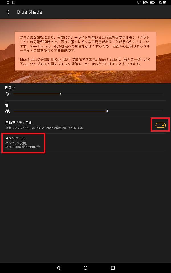 「スケジュール」を設定して、画面中央右側の自動アクティブ化を「オン」にすると、スケジュールで設定した日時に「Blue Shade(ブルーライトカット)」を「オン」にできます。