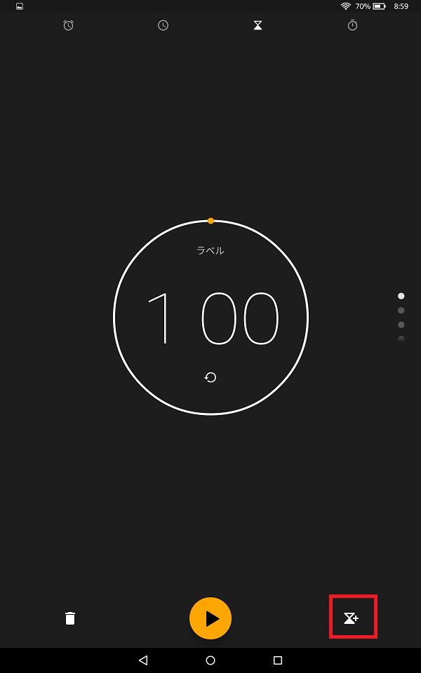 タイマーの時間を設定します。右下の赤枠「⌛+」のマークを押して下さい。