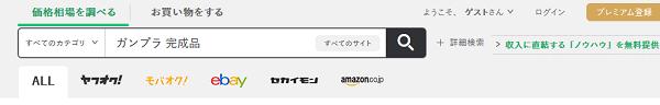 「ガンプラ 完成品」と検索します。