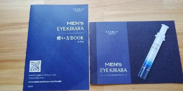 肝心の中身は、MEN'S EYEKIRARA(メンズアイキララ)という男性用の化粧品でした。