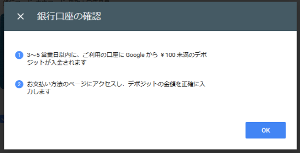 登録した口座にグーグルから100円未満の入金があります。