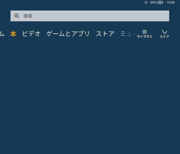 【Fire HD 10 】画面が消える?そんな時の対処法を紹介!