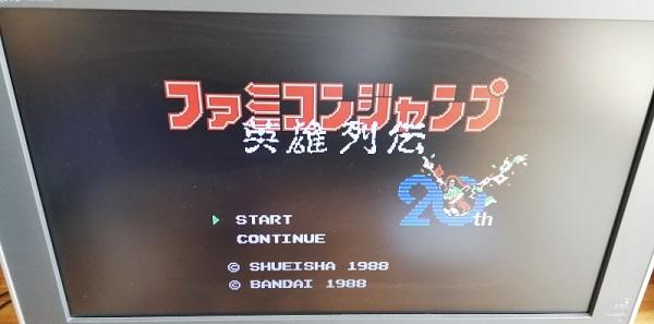 ファミコンRPGゲーム【ファミコンジャンプ英雄列伝】クリア!