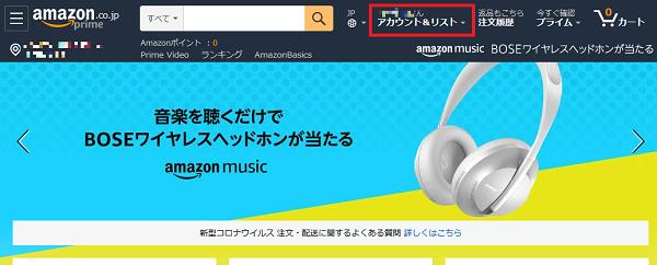 「Amazon」サイトに行きます。「アカウント&リスト」にカーソルを合わせます。