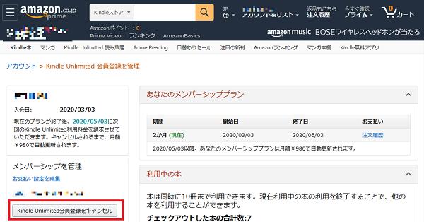 「メンバーシップを管理」の所にある「Kindle Unlimited会員登録をキャンセル」をクリックします。