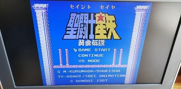 ファミコン【聖闘士星矢黄金伝説】名作アクションRPGゲーム!