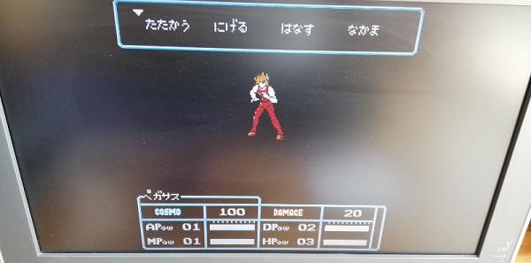これが戦闘画面です。