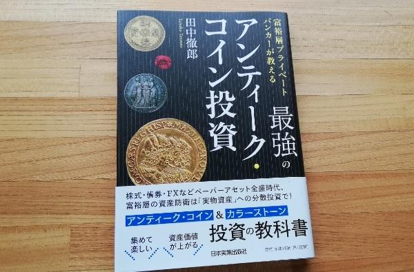最強のアンティーク・コイン投資!この本でコインが理解できる!
