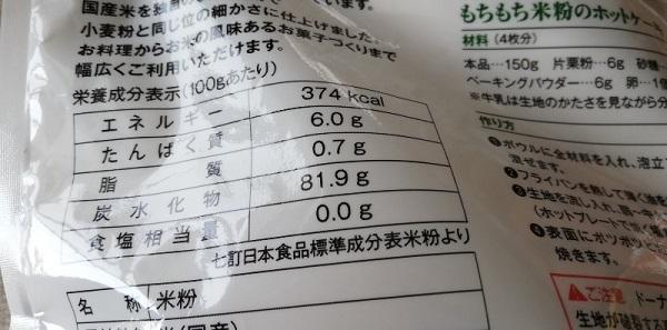 この米粉はたんぱく質が6.0gです。
