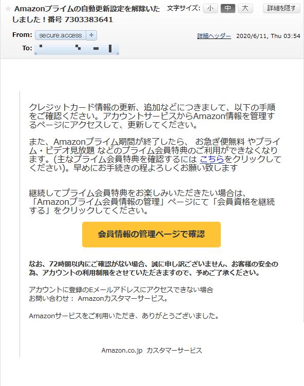 次にメールを開いて見てみます