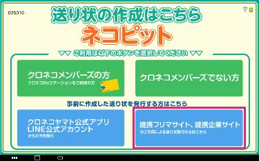 ネコピットの最初の画面で「提携フリマサイト、提携企業サイト」をタッチします。