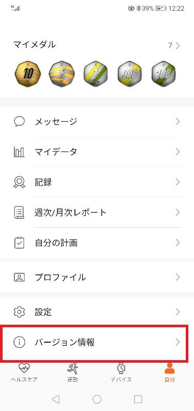 画面下の「バージョン情報」を選択します。