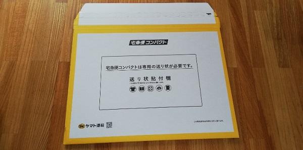宅急便コンパクト薄型専用BOXサイズ (たて)24.8cm(よこ)34cm
