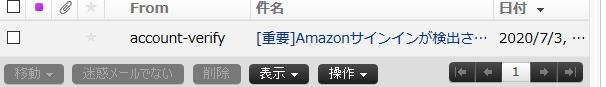 [重要]Amazonサインインが検出されました!