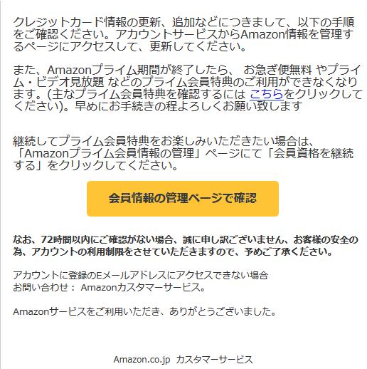 Amazonプライム詐欺メール2020/7/20