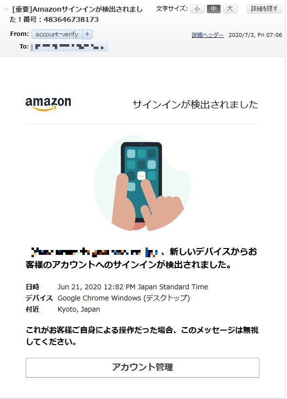 実際に届いたAmazonを語った詐欺メール!