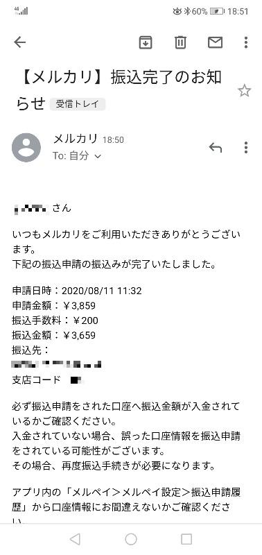 振込確認をした日の夕方に、振込完了のメールが届きました。
